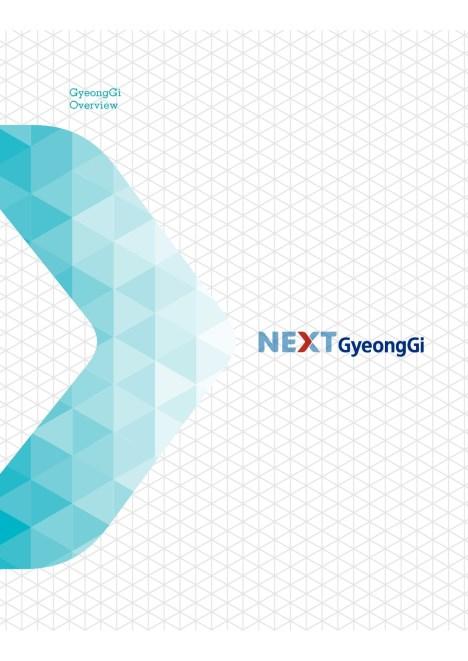 2016년 경기도종합홍보책자(영어)