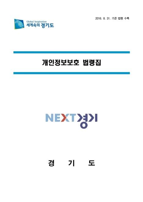2016년 개인정보보호 법령집