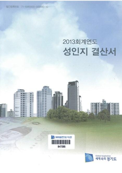 2013 성인지 결산서