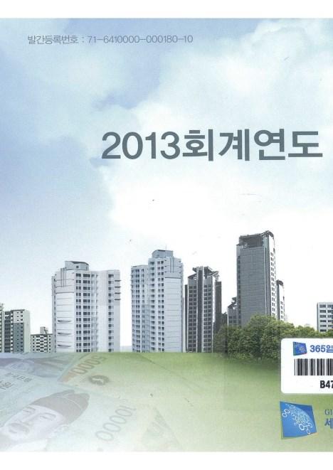 2013 세입세출결산서