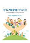 경기도 청탁금지법 가이드라인