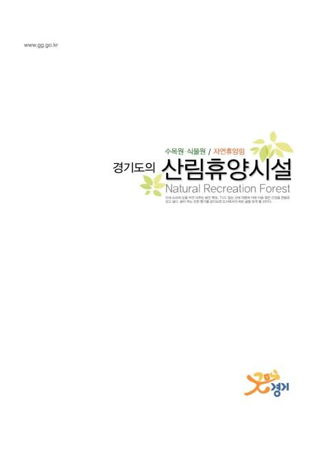 경기도의 산림휴양시설