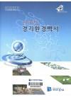 2008 경기환경백서