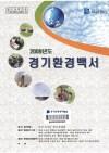 2009 경기환경백서