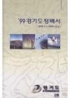 1999 경기도정백서