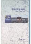 1996 경기도정백서