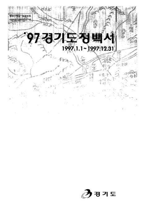 1997 경기도정백서