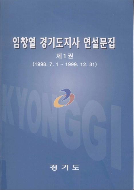 임창열 경기도지사 연설문집 제1권 1998~1999