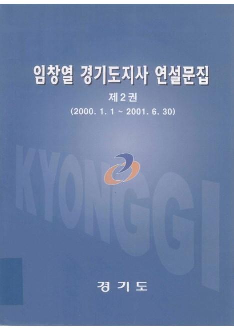 임창열 경기도지사 연설문집 제2권 2000~2001
