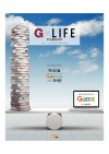 G Life 2016년 11월호