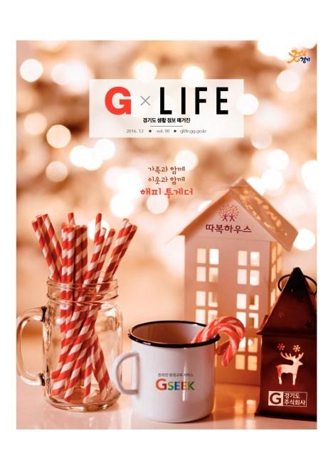 G Life 2016년 12월호