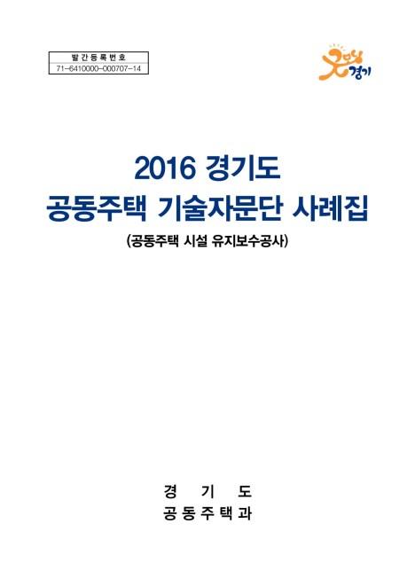 경기도 공동주택 기술자문단 사례집
