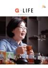 G Life 2017년 2월호