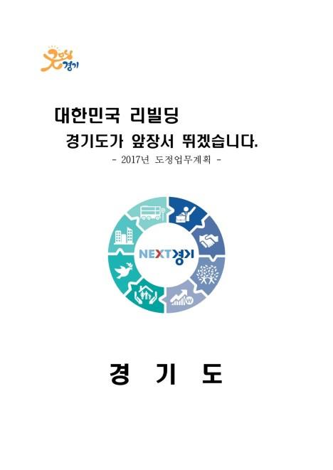 2017년 도정업무계획