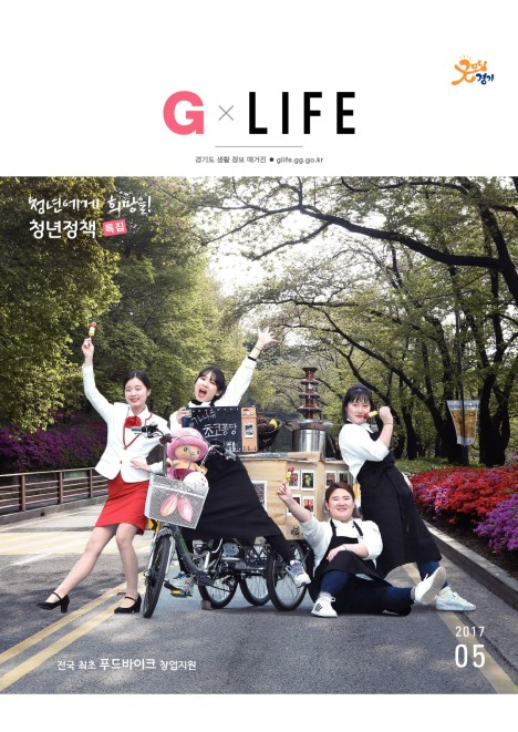 G Life 2017년 5월호