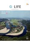 G Life 2017년 6월호