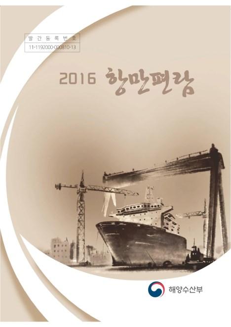 2016 항만편람