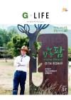 G Life 2017년 7월호