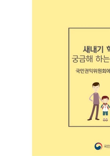 청탁금지법(새내기 학부모편)
