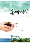 2014 경기도 환경백서