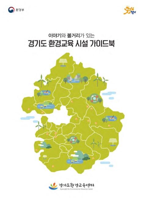 경기도 환경교육 시설 가이드북