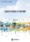 2030년 안양시도시기본계획