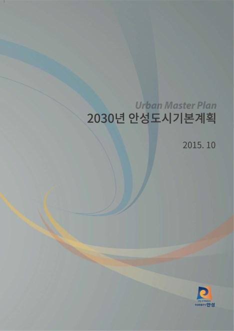 2030년 안성시도시기본계획