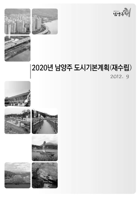 2020 남양주 도시기본계획