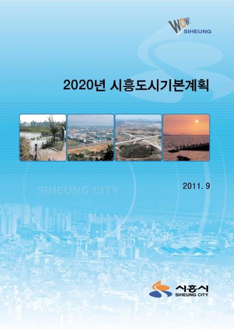 2020 시흥도시기본계획