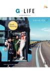 G Life 2017년 8월호