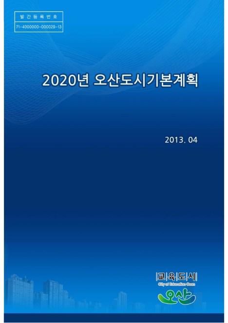 2020년 오산도시기본계획