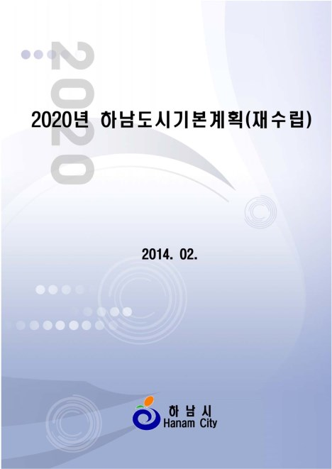 2020 하남도시기본계획