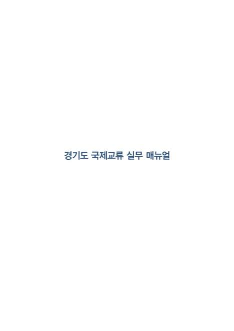 경기도 국제교류 실무 매뉴얼