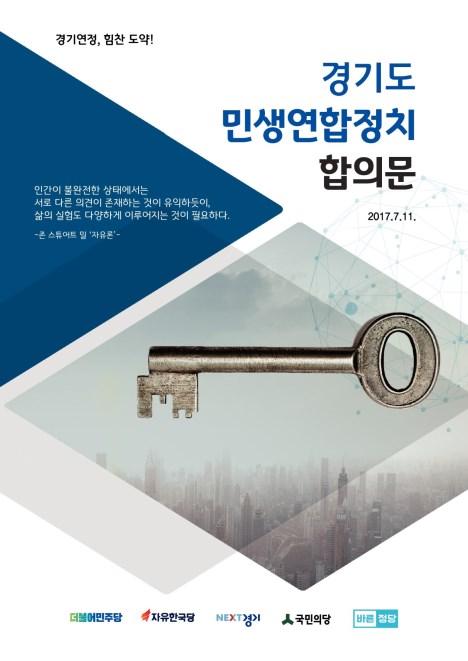 경기도 민생연합정치 합의문