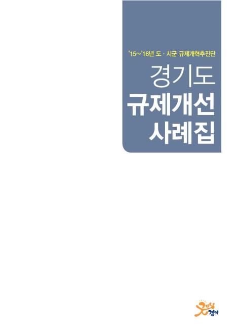 경기도 규제개선 사례집