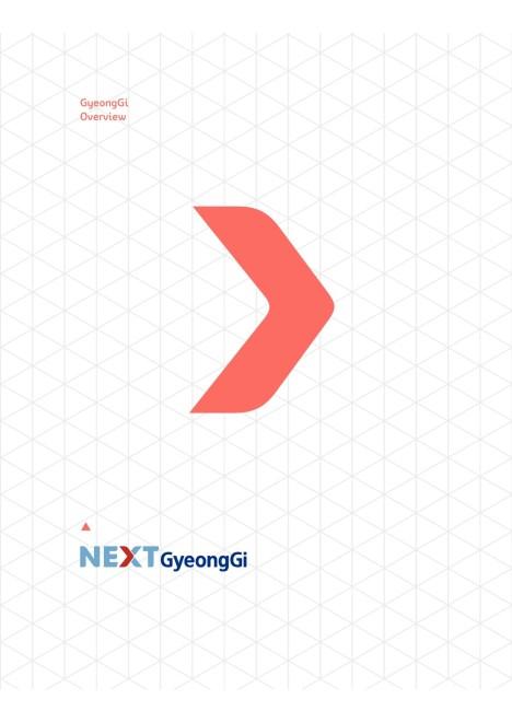 2017 경기도 종합홍보책자(중문)