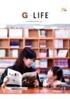 G Life 2017년 10월호