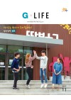 G Life 2017년 11월호