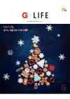 G Life 2017년 12월호