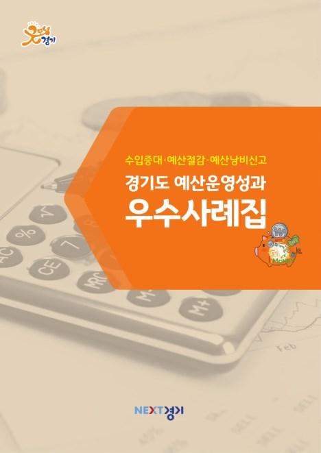 2017년 경기도 예산운영성과 우수사례집
