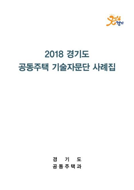 2018 경기도 공동주택 기술자문단 사례집