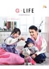 G Life 2018년 1월호