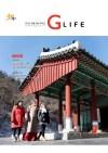 G Life 2018년 2월호