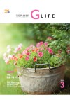G Life 2018년 3월호