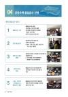 2018 경기도 공동주택품질검수 매뉴얼