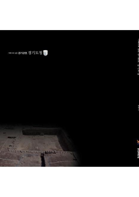 (기록으로 남은) 경기감영, 경기도청
