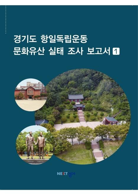 경기도 항일독립운동 실태조사