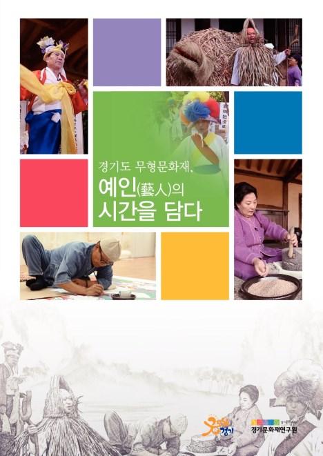 경기도 무형문화재 영상기록 보고서