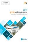 2017년 경기도 사회조사 보고서