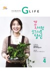 G Life 2018년 4월호